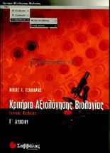 kritiria ajiologisis viologias g lyk tzabaras 2003