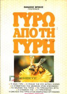 GYROAPOTIGYRI