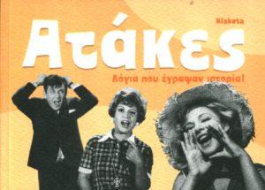 atakes1