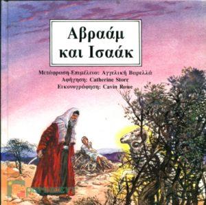 ABRAAMKAIISAAK