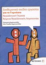 DIATHEMATIKASXEDIA ERGASIAS GYMNASIO