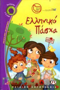 ELLINIKOPASXA