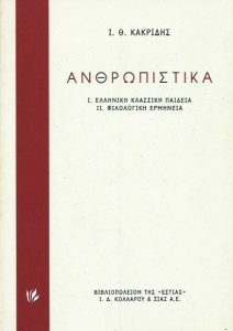 anthropistika kakridis