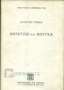 ANDATZIOKAIFOYGA