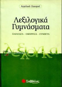 LEXILOGIKA GYMNASMATA