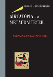 METAPOLITEYSH