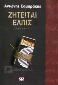 ZEITEITAIELPIS