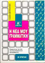ineamougrammatikismyrniotakis