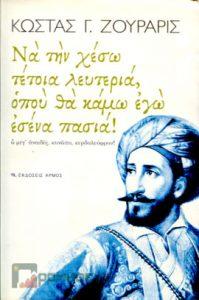 natinexesozouraris
