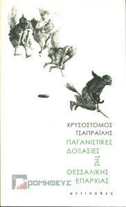 paganistikesdoxasies