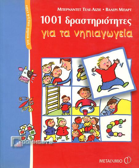 1001drasthriotieskokkinomple