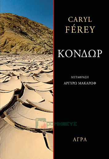 FEREY_KONDOR copy