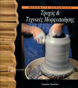 troxoskai texnikes