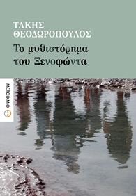 MYTHISTORHMA KSENOFONTA