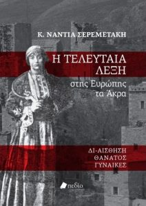 H TELEYTAIA LEKSH