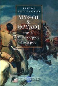 MYTHOIKAITHRILOIAPP