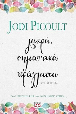 PICOULT