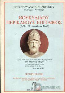 epitaphiospapadima