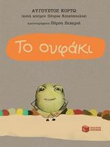 tooyfaki