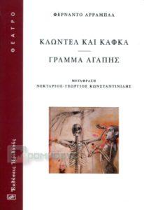 KLONTELKAIKAFKAGRAMMAAGAPIS3