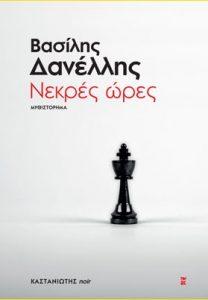 NEKRES WRES