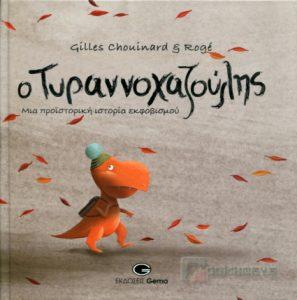 OTYRANNOXAZOYLIS