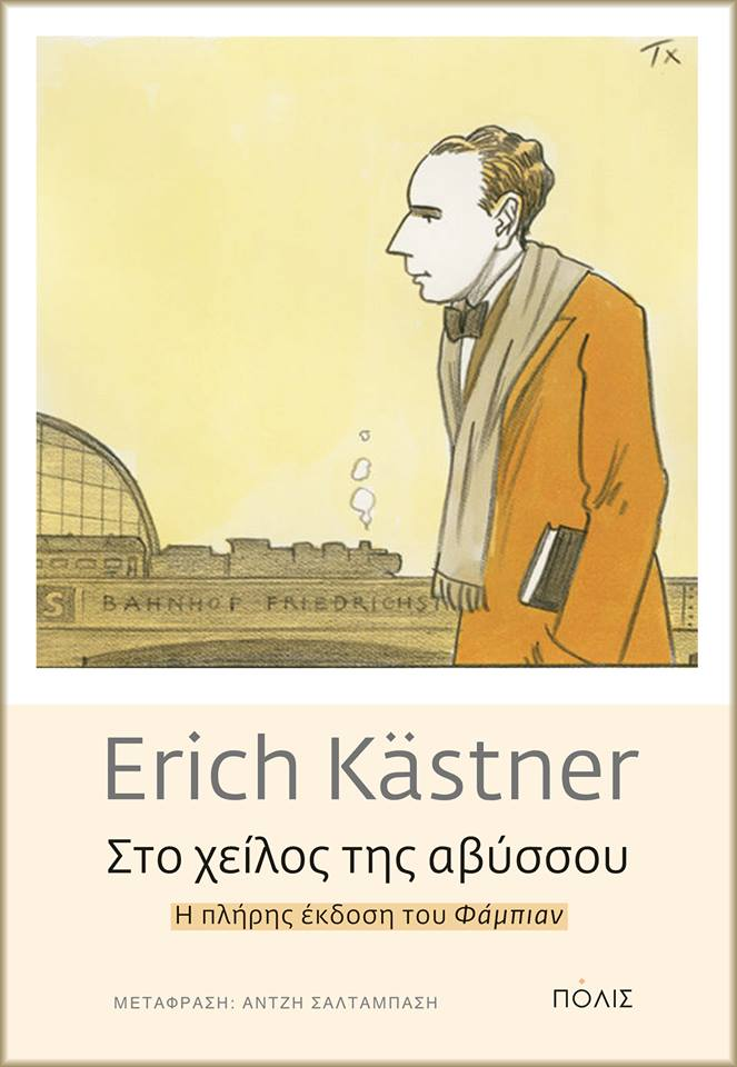 Έριχ Κέστνερ, στο χείλος της αβύσσου